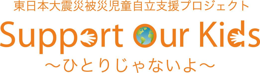 東日本大震災被災児童自立支援プロジェクト support our kids