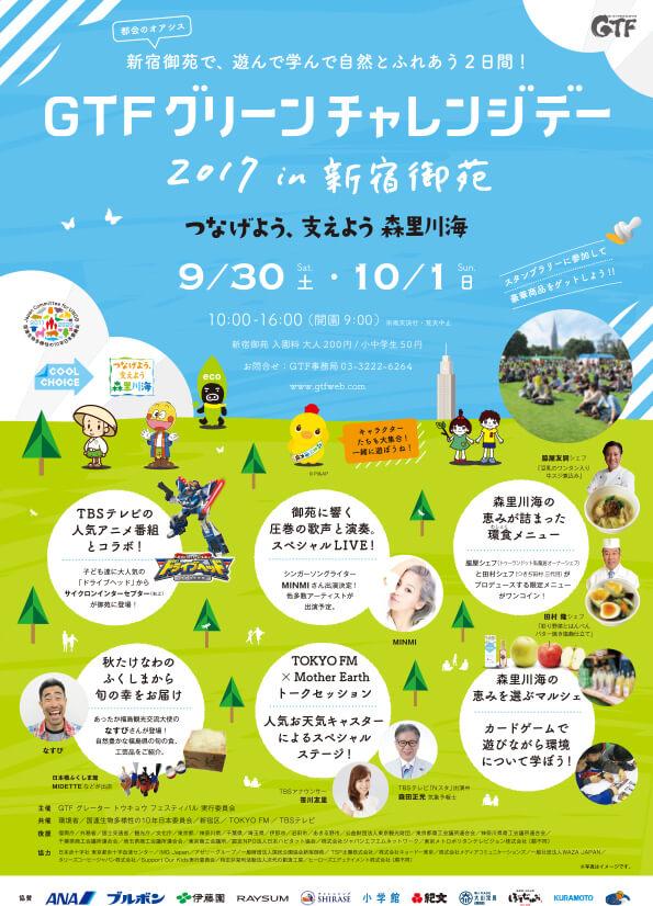 GTFグリーンチャレンジデー2017 in 新宿御苑