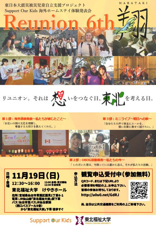 第6回Support Our Kids リユニオン〜翔〜
