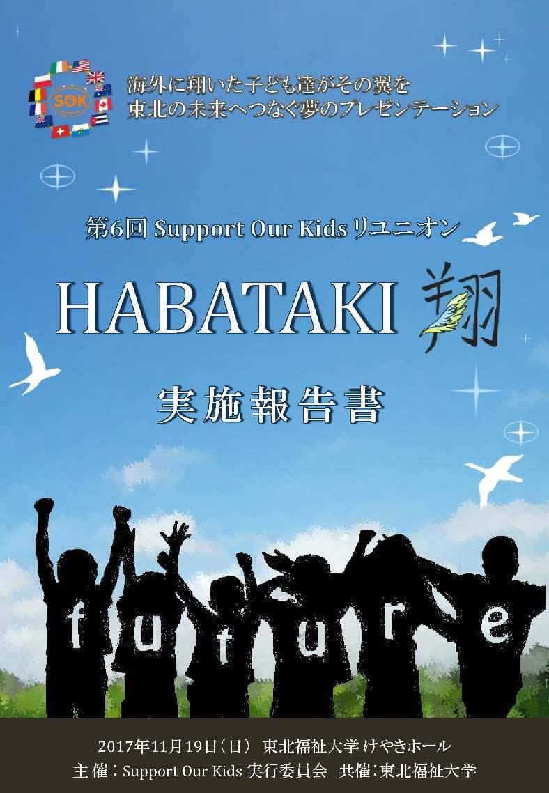 HABATAKI 翔