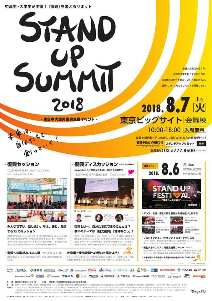 STAND UP SUMMIT 2018